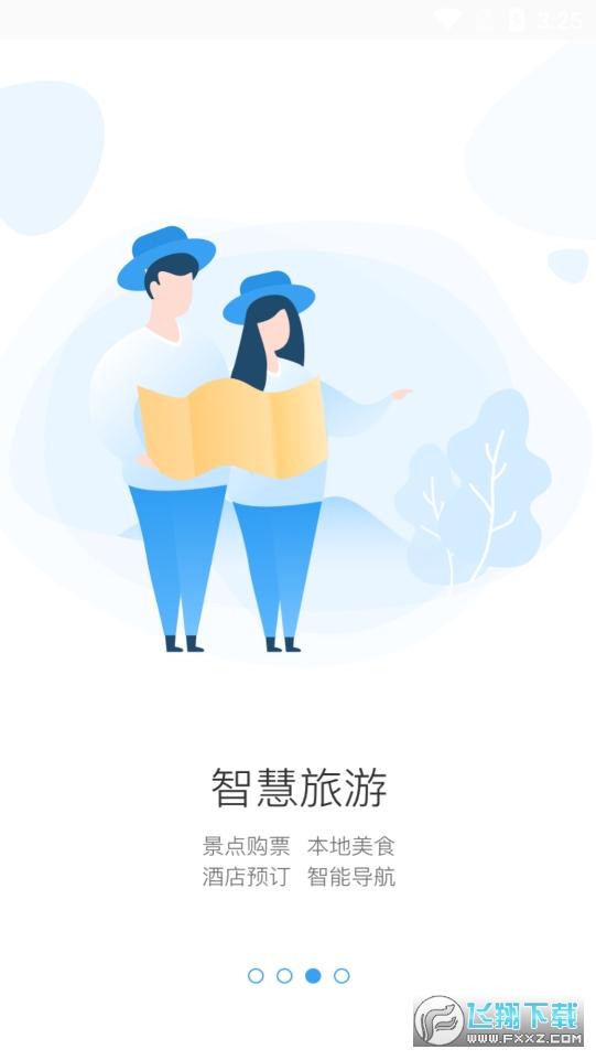 长春市民卡官方app1.0.0安卓版截图0
