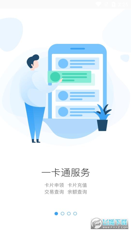 长春市民卡官方app1.0.0安卓版截图2