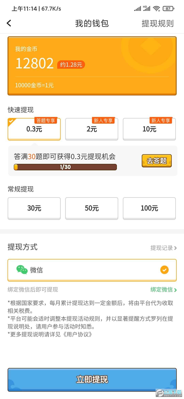 开心答人赚钱福利appv1.0.5最新版截图0