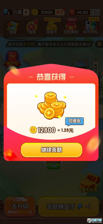 开心答人赚钱福利appv1.0.5最新版截图1