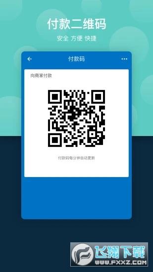 云间校园app官方版v1.5.0截图2