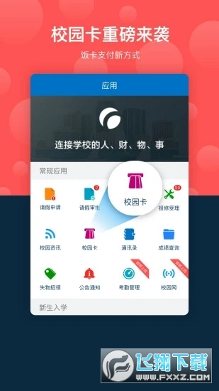 云间校园app官方版