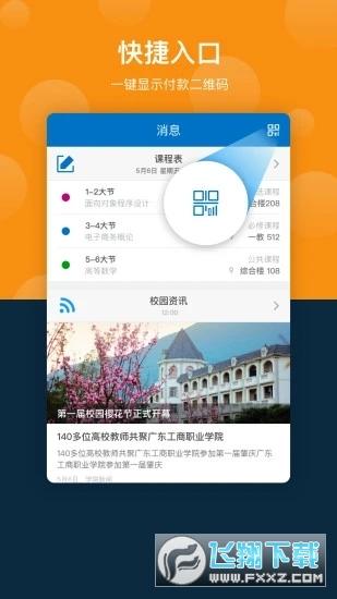 云间校园app官方版v1.5.0截图1