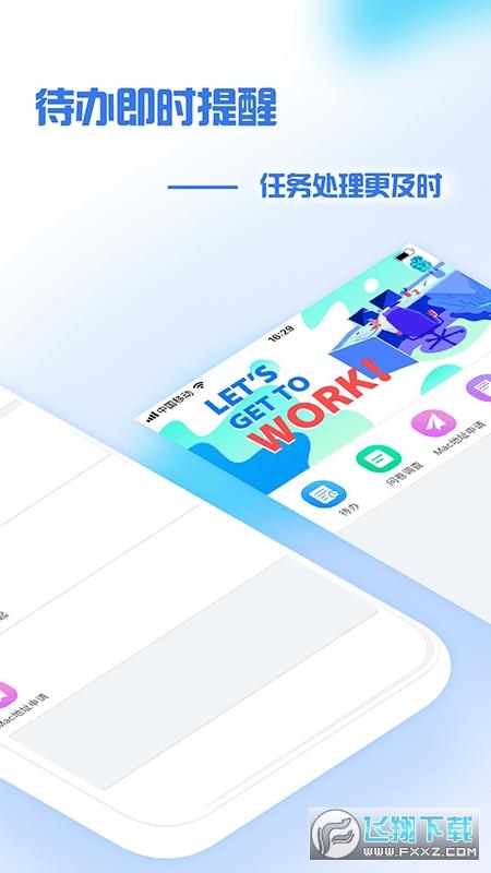 普日掌上办公app官方版2.5.9最新版截图1