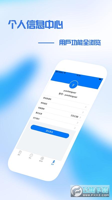 普日掌上办公app官方版2.5.9最新版截图2