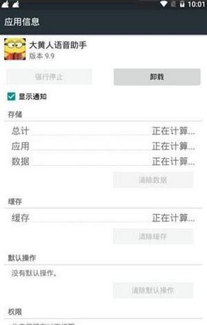 大黄人语音助手app1.001最新版截图0