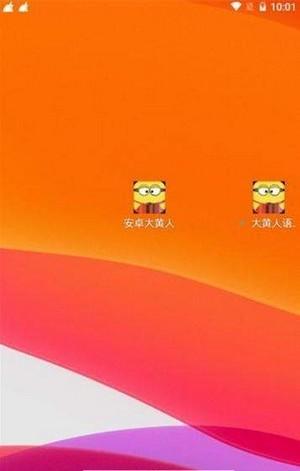 大黄人语音助手app1.001最新版截图2