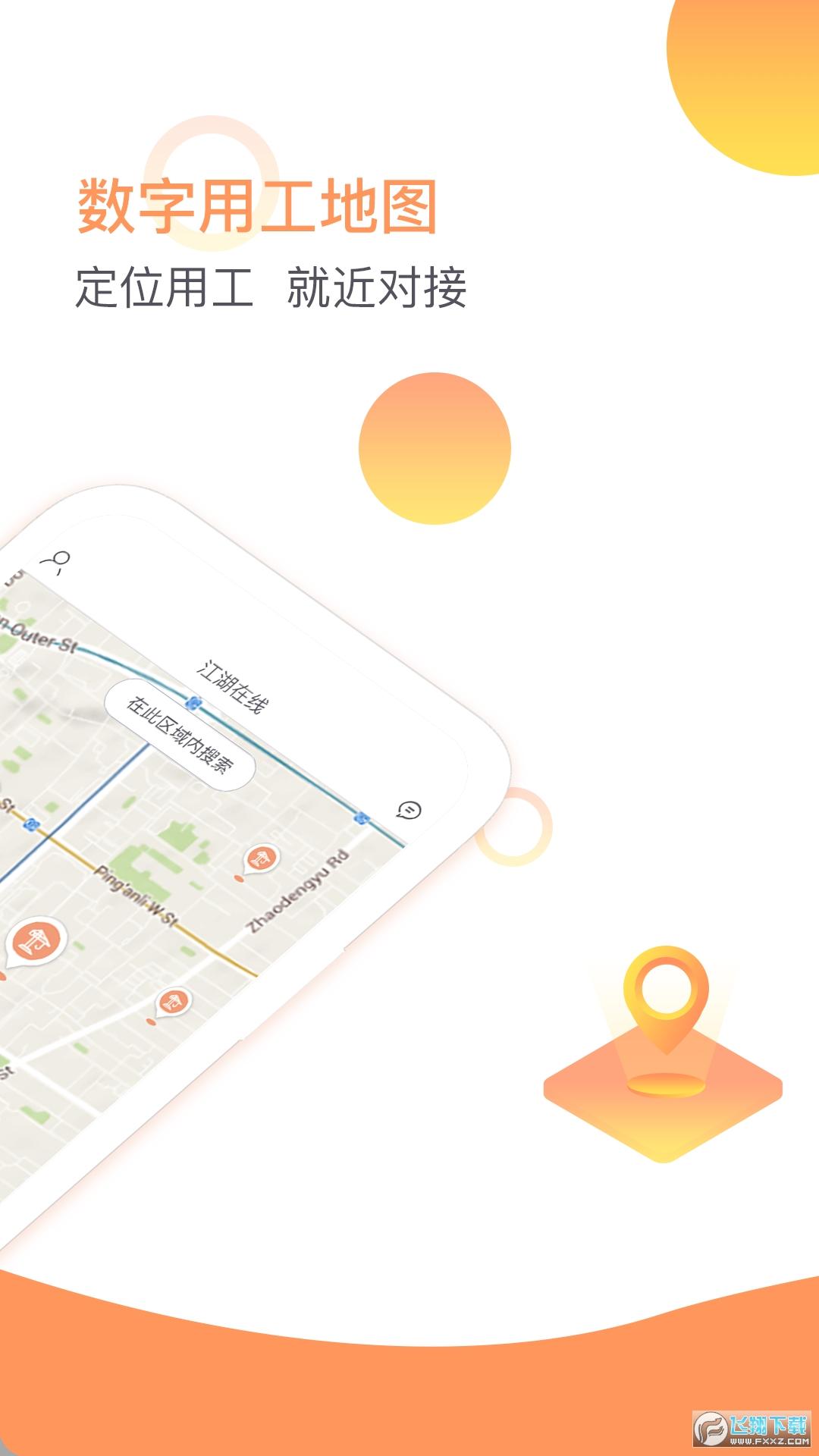 江湖在线app安卓版2.0.3手机版截图1