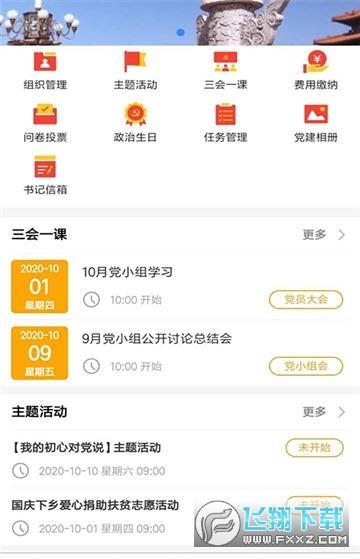 中旗红智慧党建云平台appv1.0安卓版截图0