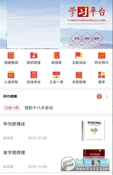 中旗红智慧党建云平台appv1.0安卓版截图1