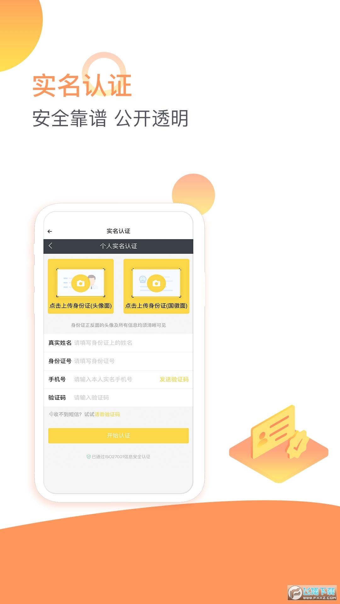 江湖在线app安卓版2.0.3手机版截图2