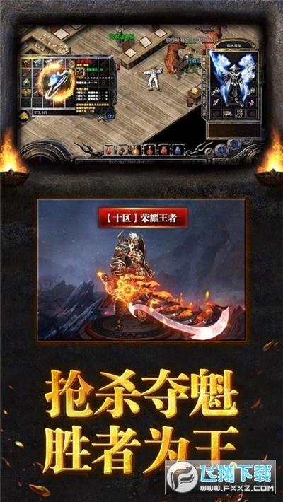 贪玩蓝月之天王霸业手机游戏1.0.1官网版截图0
