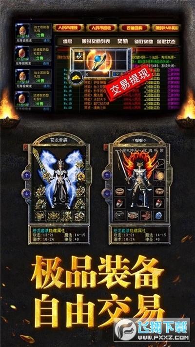 贪玩蓝月之天王霸业手机游戏1.0.1官网版截图1