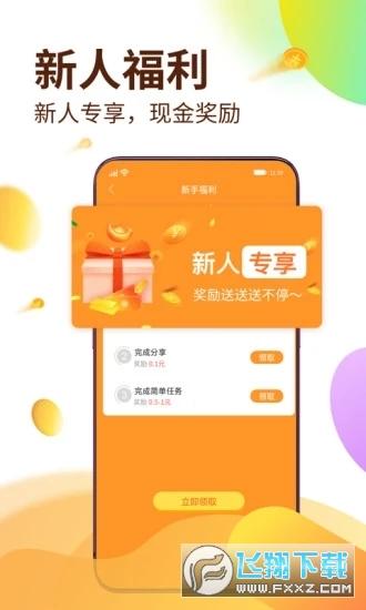 小米赚呗手机赚钱软件v1.0.2安卓版截图2