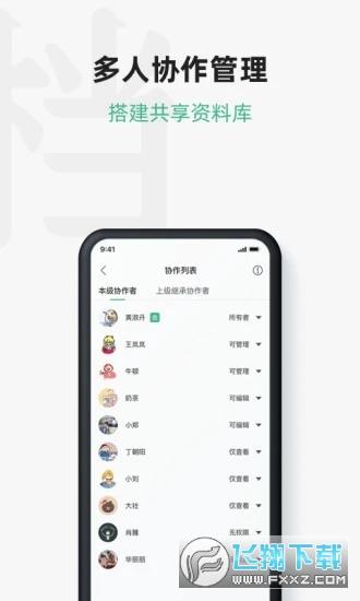 讯飞文档手机版v1.1.1010安卓版截图0