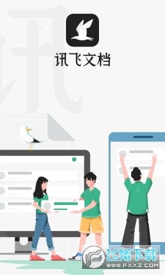 讯飞文档手机版
