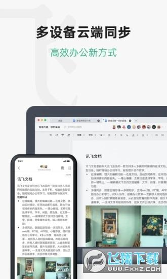 讯飞文档手机版v1.1.1010安卓版截图3