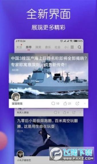 聚合云短视频赚钱appv1.0 安卓版截图0