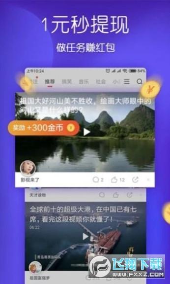 聚合云短视频赚钱appv1.0 安卓版截图1
