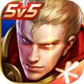 王者榮耀全皮膚版全英雄特別版下載v1.61.1.6最新版