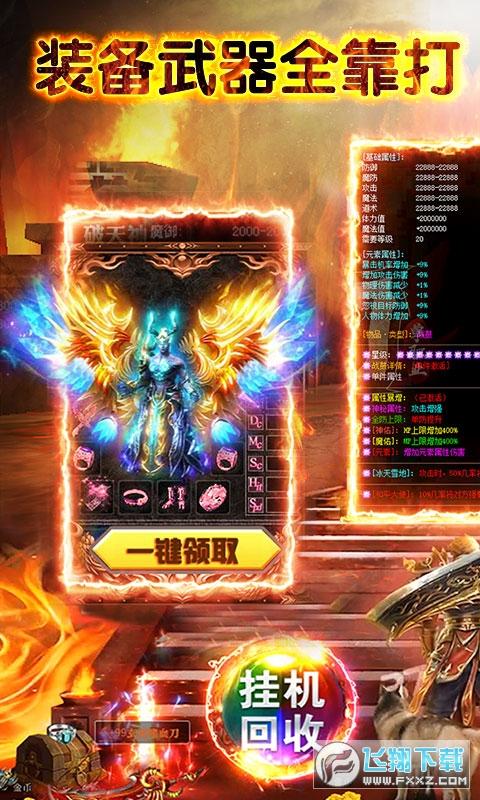 龙城霸业ios战神切割版1.0.0最新版截图2
