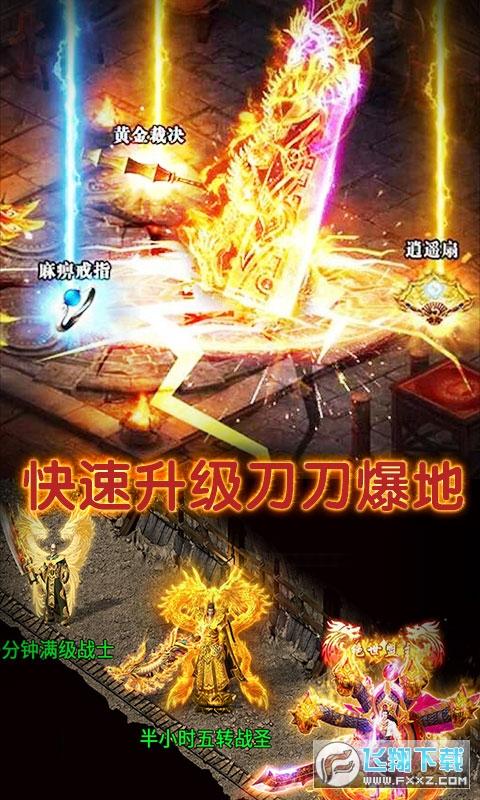 龙城霸业ios战神切割版1.0.0最新版截图3