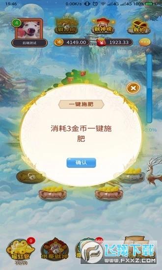 仙树奇缘红包版正版手游1.0.3提现版截图0