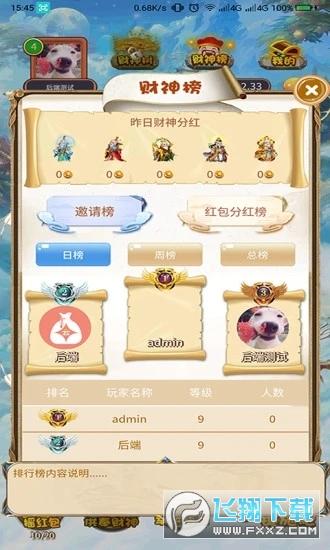 仙树奇缘红包版正版手游1.0.3提现版截图1