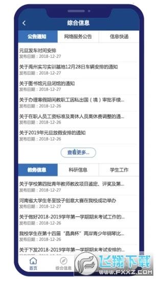 i 轻工大appv2.1.3最新版截图0