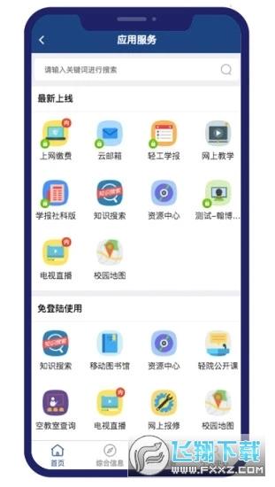 i 轻工大官网app