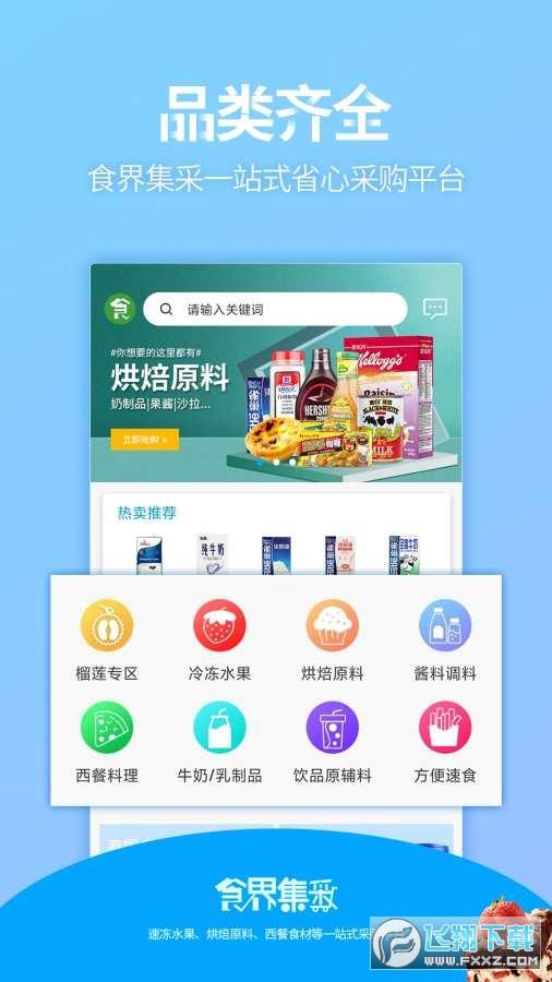 食界集采app