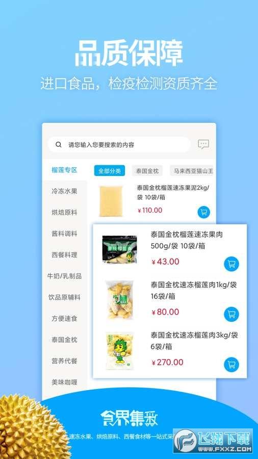 食界集采appv1.1.3安卓版截图3