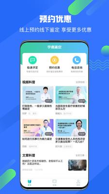 宇鹿鉴定app官方版1.0.0安卓版截图1