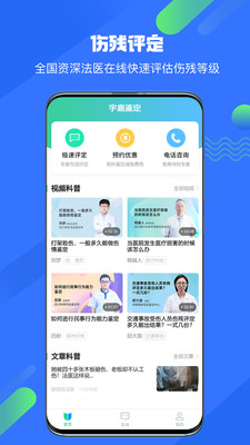 宇鹿鉴定app官方版1.0.0安卓版截图3