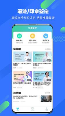 宇鹿鉴定app官方版1.0.0安卓版截图2