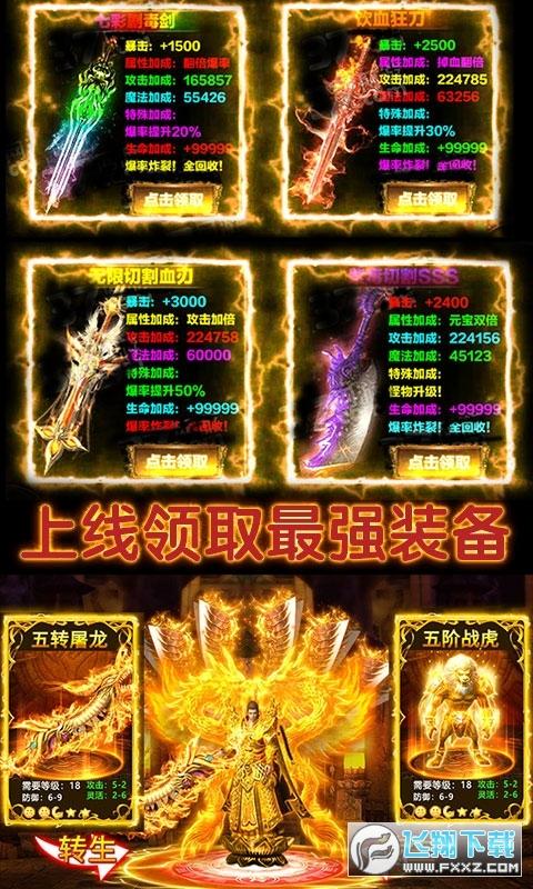 龙城霸业单职业无限元宝v1.0满v版截图2