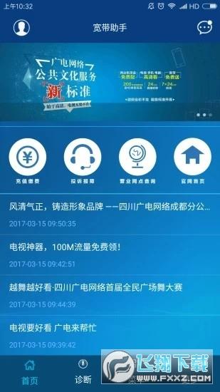 广电宽带app手机版1.0.1官方版截图0