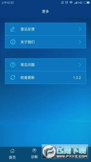 广电宽带app手机版1.0.1官方版截图1