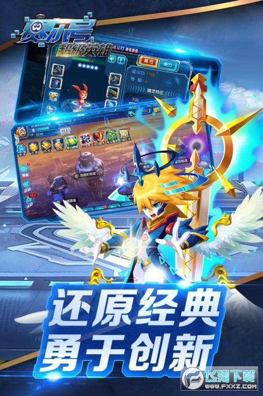 赛尔号超级英雄无敌版3.0.0手机版截图1