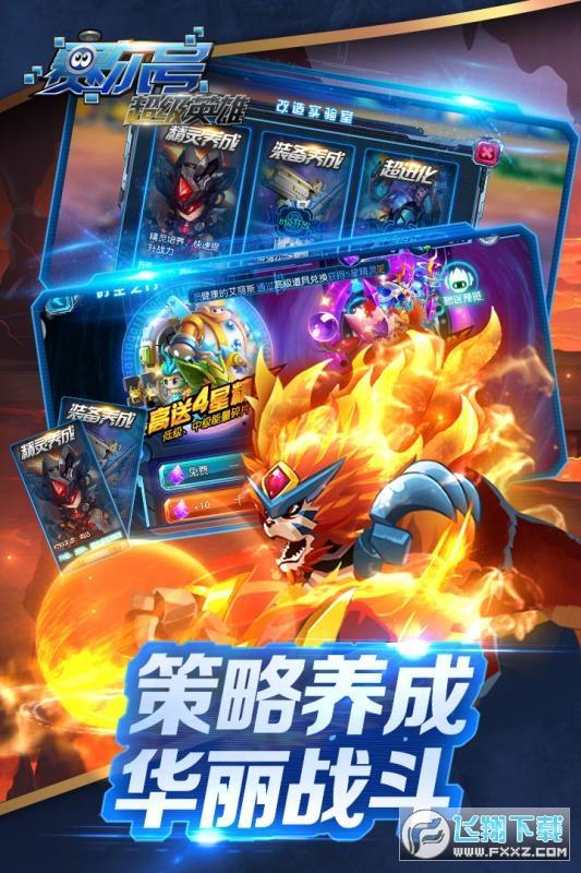 赛尔号超级英雄无敌版3.0.0手机版截图2