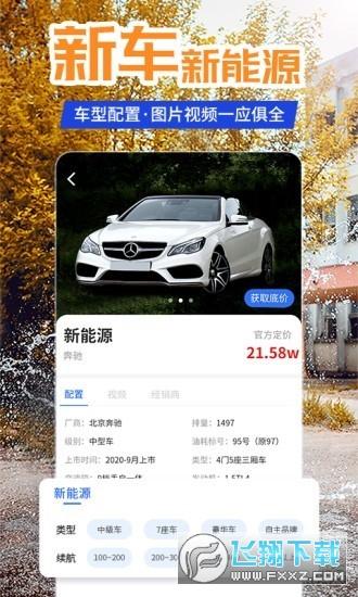 懂车汽车报价软件1.0.0安卓版截图1