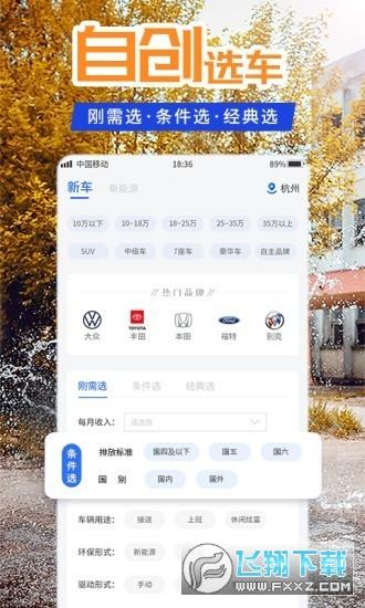懂车汽车报价软件1.0.0安卓版截图2