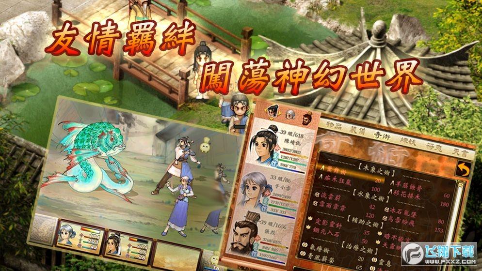 轩辕剑叁外传天之痕安卓破解版v3.3.6最新版截图0