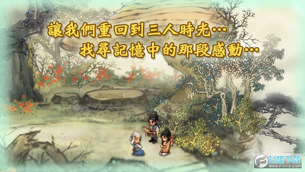 轩辕剑叁外传天之痕安卓破解版v3.3.6最新版截图1