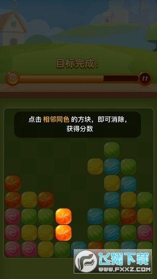 糖果消消消红包版新版2.7.1免费版截图1