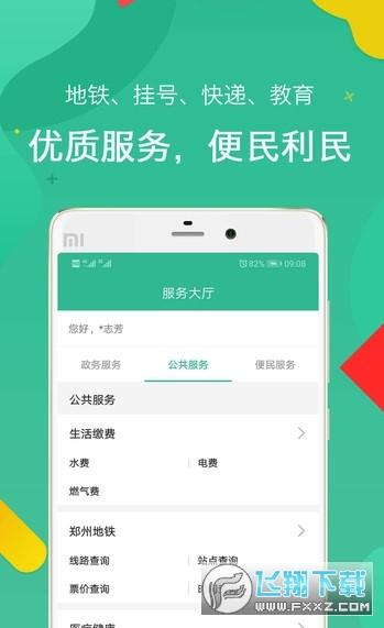 郑州智慧停车官方app3.02免费版截图0