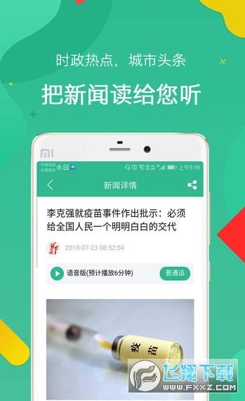 郑州智慧停车官方app3.02免费版截图1