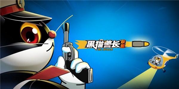 黑猫警长联盟手游_破解版_黑猫警长联盟游戏_最新版