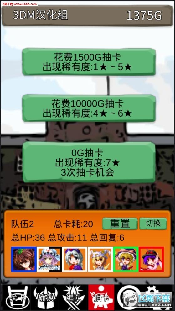 东方三消乐安卓版v1.0最新版截图0
