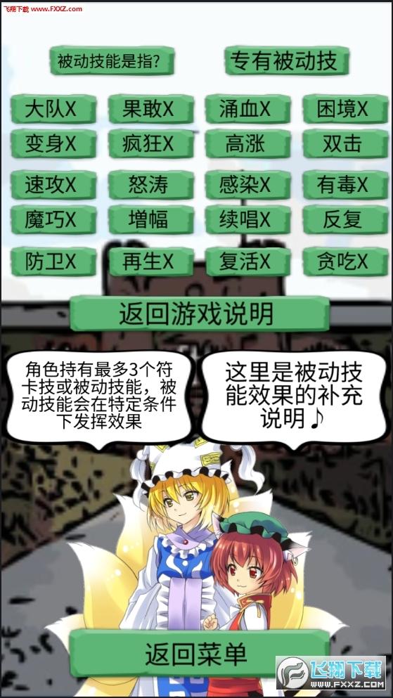 东方三消乐安卓版v1.0最新版截图2